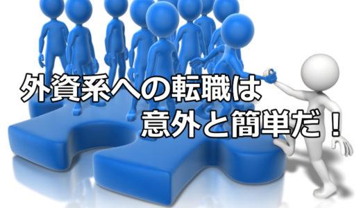 【英語を話せなくてもOK】転職しやすい外資系企業の見分け方