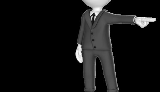 外資系企業に転職する為の転職サイトの選び方【平社員編】