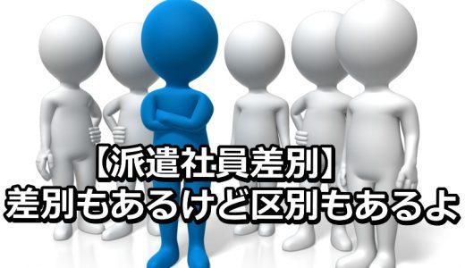 【派遣差別】派遣社員は会社からは区別、社員からは差別されている