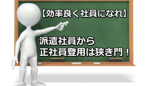 【効率良く社員になれ】派遣社員から正社員登用は狭き門!