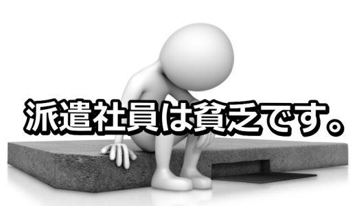 【貧困一直線】派遣社員は貧乏です!